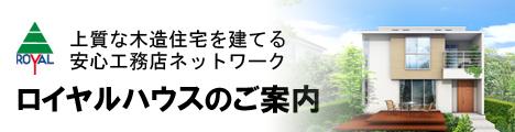 ロイヤルハウス伊勢崎店安心家づくり(大)